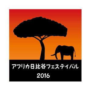 アフリカ日比谷フェスティバル02 - コピー
