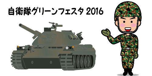 自衛隊グリーンフェスタ02 - コピー