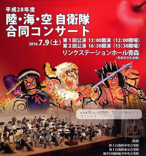 自衛隊合同コンサート02 - コピー
