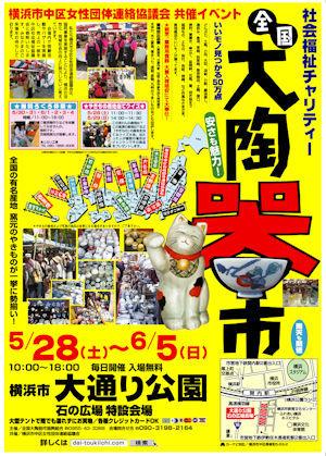 全国大陶器市横浜02 - コピー