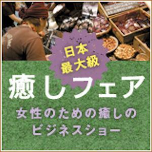 癒やしフェア03 - コピー