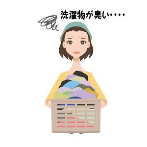 衣類から雑巾臭02 - コピー