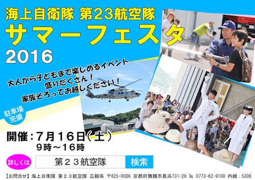 サマーフェスタ舞鶴03 - コピー