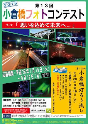 小倉橋ライトアップ02 - コピー