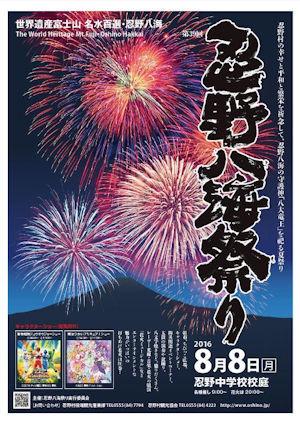 忍野八海祭り02 - コピー