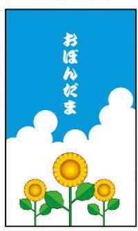 おぼんだま02 - コピー
