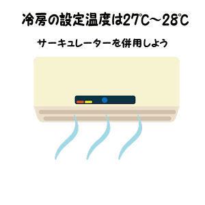 夏バテ防止04 - コピー