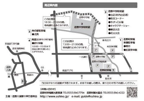 忍野八海祭り05 - コピー
