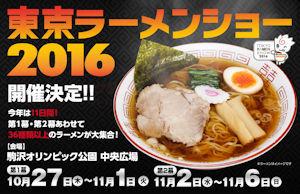 東京ラーメンショー201602 - コピー