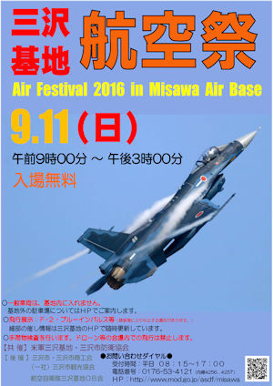 三沢基地航空祭02 - コピー