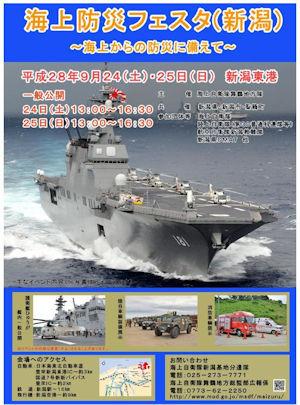 護衛艦ひゅうが一般公開 - コピー