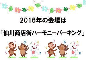 ちょうふグローバルフェスタ04 - コピー
