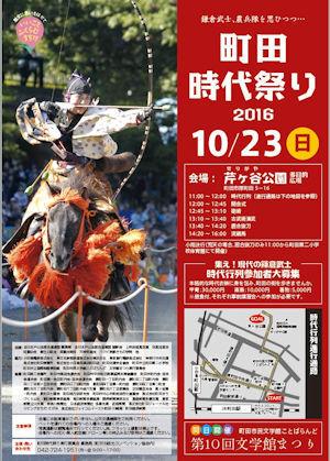 町田時代祭り02 - コピー