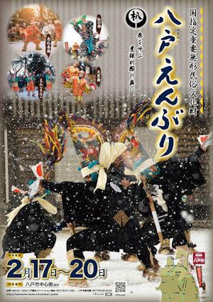 八戸えんぶり02 - コピー