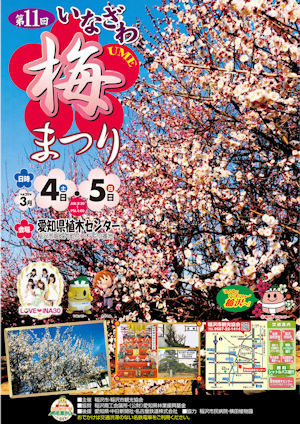 いなざわ梅まつり02 - コピー