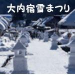 大内宿雪まつり01 - コピー