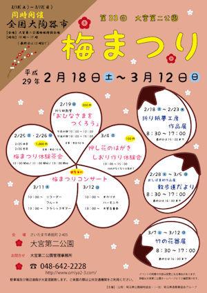 大宮梅まつり02 - コピー