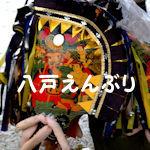 八戸えんぶり01 - コピー
