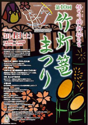 頼朝桜竹灯篭まつり02 - コピー