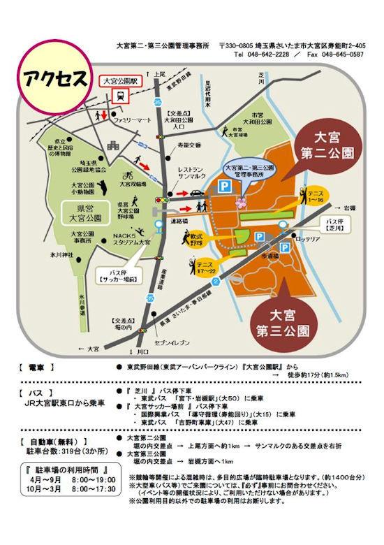 大宮第二公園アクセスマップ