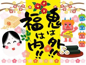 亀ヶ池八幡宮節分祭02 - コピー