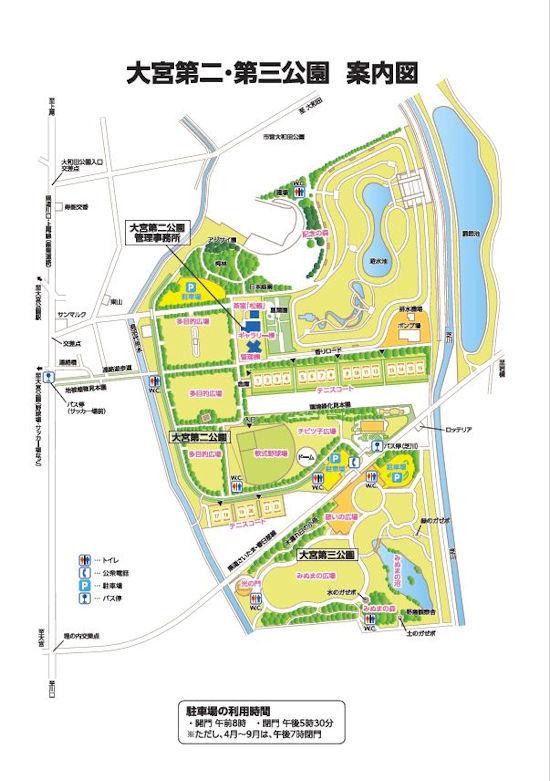 大宮第二・第三公園案内図