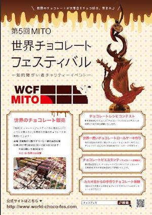 世界チョコレートフェスティバル02 - コピー