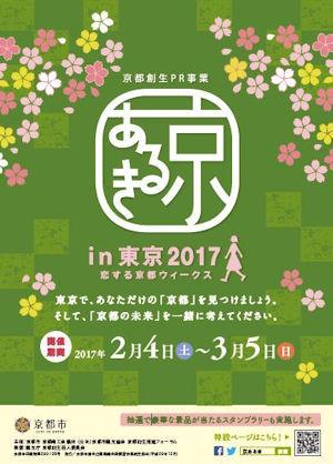 京あるき02 - コピー
