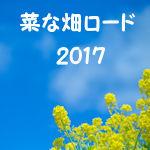 菜な畑ロード01 - コピー