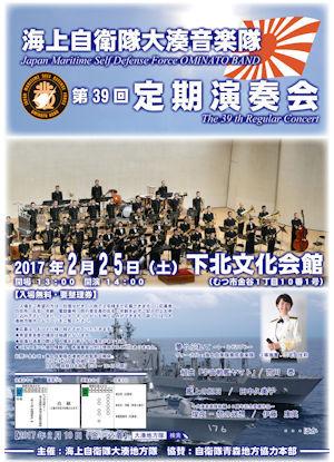 大湊音楽隊定期演奏会02 - コピー
