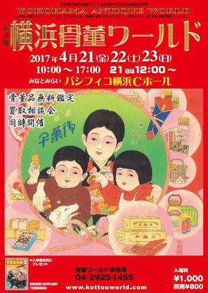 第31回横浜骨董ワールド02 - コピー