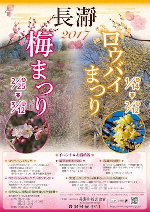 長瀞梅まつり02 - コピー