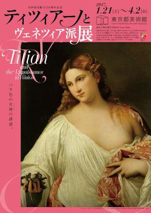 ティツィアーノ02 - コピー