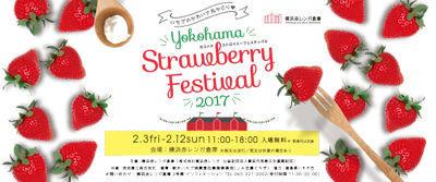 横浜ストロベリーフェスティバル02 - コピー