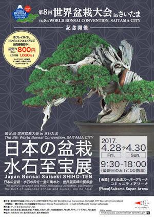 世界盆栽大会02 - コピー